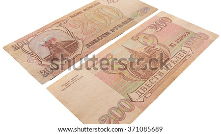 Old russian money isolated on a white background, second half of the 20 century