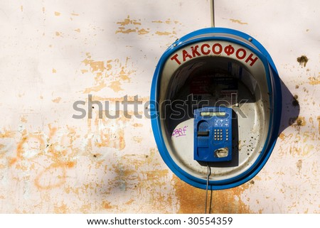 old russian phone - stock photo