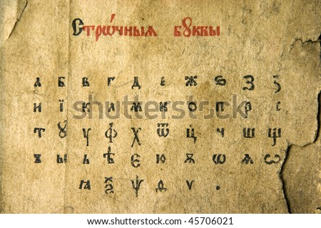 Old Slavjanic (or Russian Cyrillic)  alphabet - stock photo