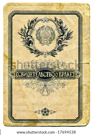 old soviet document - stock photo