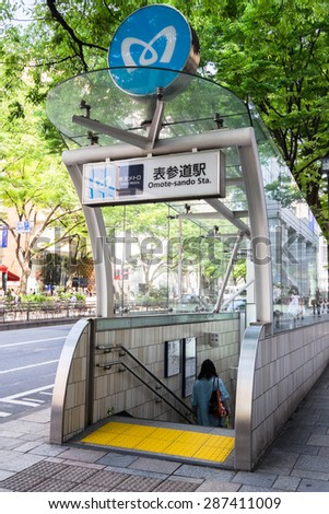 OMOTE-SANDO, TOKYO, JAPAN - CIRCA JULY 2014: Unidentified passenger enters the Omote-sando subway station.  Metro is the main mode of transport in Tokyo, Japan. - stock photo