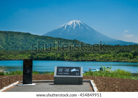 One of The Fuji five lake landmark, beautiful landscape at Saiko Lake, Yamanashi, Japan. - stock photo