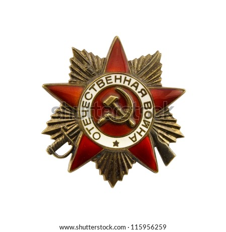 Order of the Patriotic War, Soviet military decoration - stock photo