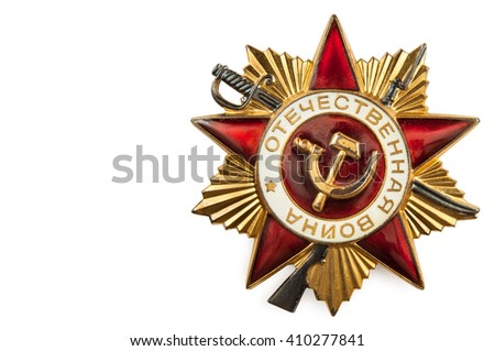 Order of the patriotic war 1st class. isolated on white background. space for inscriptions - stock photo