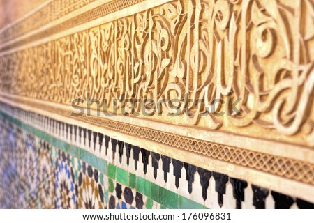 Oriental architecture, Morocco, North Africa - stock photo