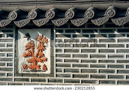Oriental Wall; a wall in oriental style with a ceramic picture as a decoration - stock photo