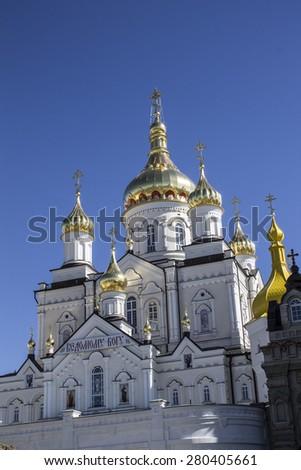 Orthodox church and the attraction of Ukraine, Pochaiv - stock photo