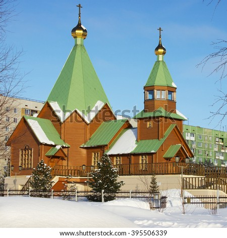 Orthodox Church in the Northern town of Russia. Winter - stock photo