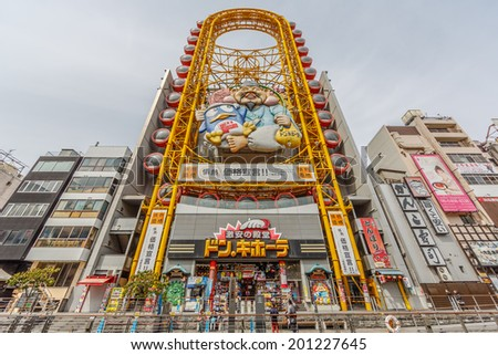 OSAKA -APRIL 7: Ferris wheel at Dotonbori on April 7, 14 in Osaka. It is one of the principal tourist destinations in Osaka, Japan. It is a single street, running alongside the Dotonbori canal.