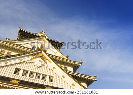 osaka Castle Park - 2014 October 29 : is a public urban park and historical site situated at Osaka, Japan. It lies on the south of the Okawa. - stock photo