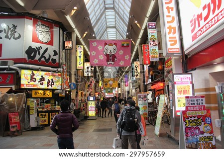 Osaka, Japan - April 8, 2015: Shinsaibashi, running 600 meters in length between Umeda and Namba, is one of Osaka's oldest and busiest shopping destinations.