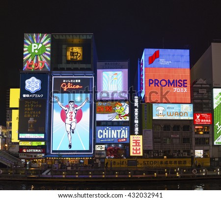 OSAKA, JAPAN - APRIL 13: The Glico Man advertising billboard and other advertisemant on April 13 2016 in Dontonbori, Namba area, Osaka, Japan. Namba is now primary tourist destination.