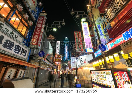 OSAKA, JAPAN - DECEMBER 2: Tsutenkaku Tower in Shinsekai (new world) district at night. Tsutenkaku tower and the area are developed in 1912 with New York and Paris as models. Taken on December 2 2013.