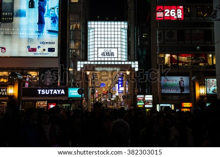 OSAKA, JAPAN - JANUARY 3, 2016: Entrance of Ebisu bashi-suji shopping street, Osaka.