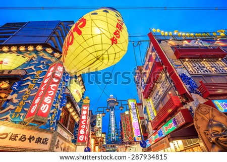OSAKA, JAPAN- June 11 : Night view of the neon advertisements in Shinsekai Osaka on June 11, 2015 i