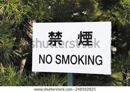 OSAKA, JAPAN-NOVEMBER 3, 2014; No smoking sign in Japanese and English language during a dry season. November 3, 2014, Osaka, Japan - stock photo