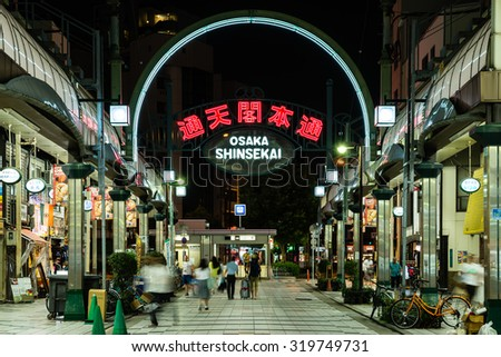 OSAKA, JAPAN - SEPTEMBER 5, 2015: Tsutenkaku-dori shopping street at night, Osaka.
