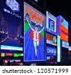 OSAKA - NOVEMBER 25: The famed advertisements of Dotonbori on November 25, 2012 in Osaka, Japan. With a history reaching back to 1612, the districtis now one of Osaka's primary tourist destinations. - stock photo