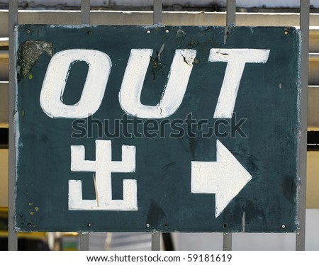 Out sign with arrow, in English and Chinese - stock photo