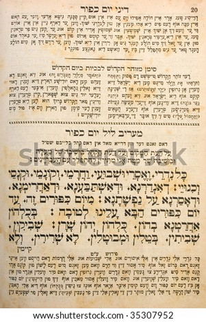 fragment of an hebrew handwritten letter it was hebrew text stock images royalty free images amp vectors 971