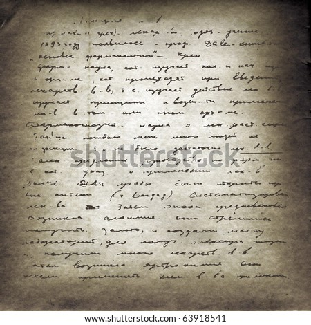 page of the old book - stock photo