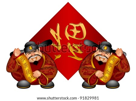 Pair Chinese Prosperity Money God Holding Scrolls with Text Wishing Happiness Wealth and Wishes Come True And Sign with Prosperity Word - stock photo