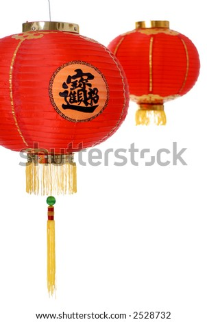 Pair of Red Paper Chinese Lanterns - stock photo