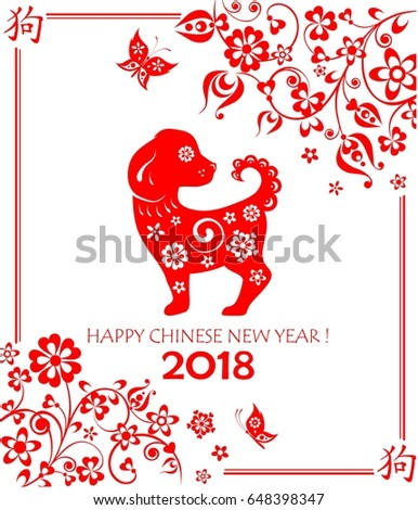 Paper Applique 2018 Chinese New Year Stock Illustration 648398347 ...