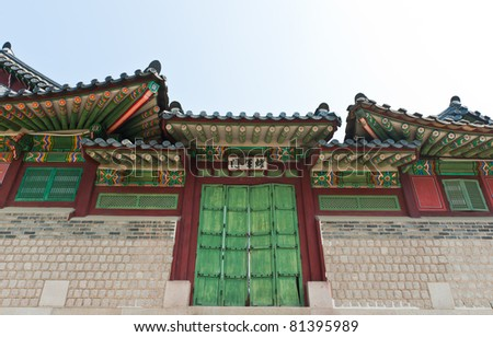 Part of The Changdeokgung palace in Seoul, South Korea - stock photo