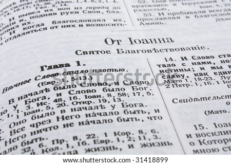 passage from the Russian Bible - stock photo