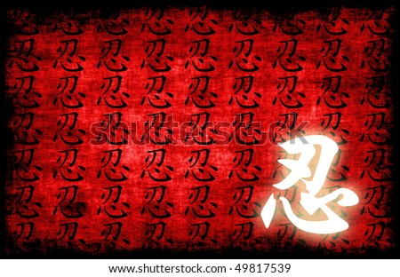 Patience Calligraphy on a Ancient Chinese Scroll - stock photo