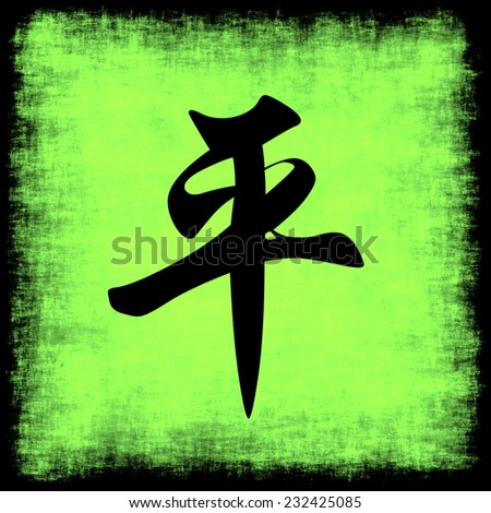 Peace in Chinese Calligraphy Painting with Brush Strokes