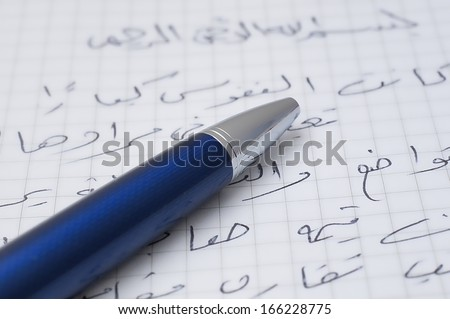 pen and letter in arabic language - stock photo
