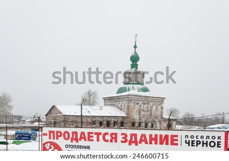 Perm region - January 05:Perm region, on January 05, 2015 , Russia