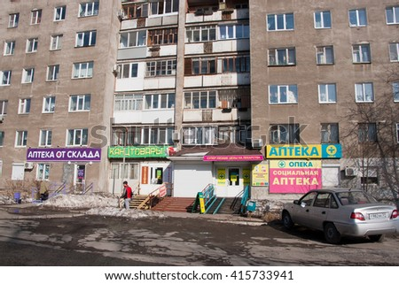 Perm, Russia - March 31.2016: Residential area with high-rise houses and shops