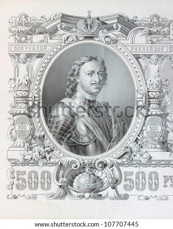 Peter the Great (1). Fragment of the Russian banknote of 500 rubles of 1912. - stock photo
