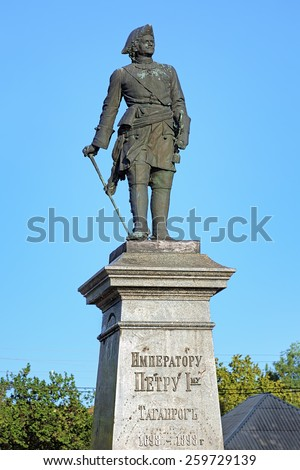 Peter the Great Monument in Taganrog, Russia. The monument by sculptor Mark Antokolsky was unveiled on May 14, 1903. The inscription on the pedestal reads: To the Emperor Peter I, Taganrog 1698-1898. - stock photo