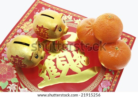 Piggy Banks and Mandarins on Seamless Background