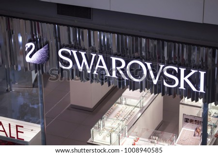 PLOVDIV, BULGARIA - JANUARY 12, 2018:Shopping center in town of Plovdiv. Swarowski boutique inside.