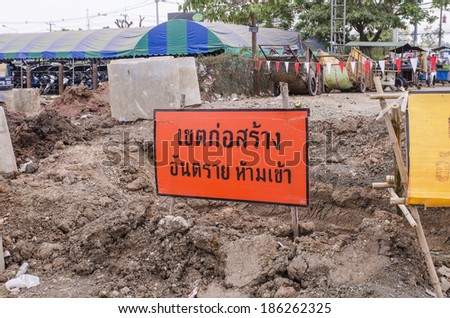POI PET, THAILAND - MARCH 19: Road under construction with sign it mean No entrance it danger on the road on March19, 2014 in Poi Pet, Thailand.