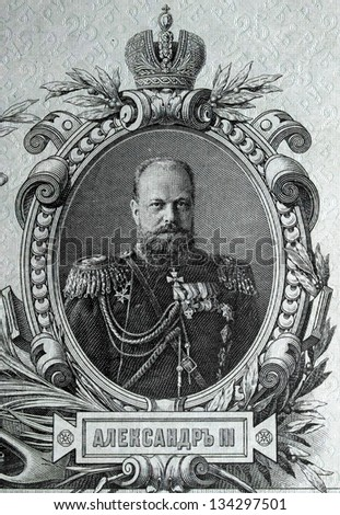 Portrait of Alexander III on the antique Russian banknote - stock photo