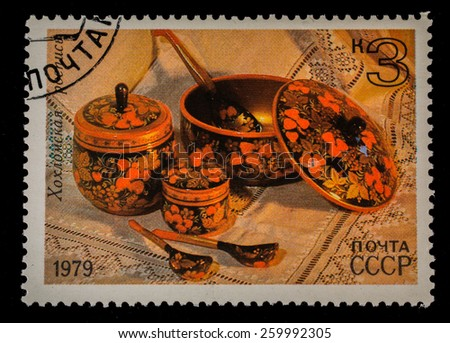 Postal stamp USSR 1979. From a series of Russian folk crafts. Khokhloma painting - stock photo