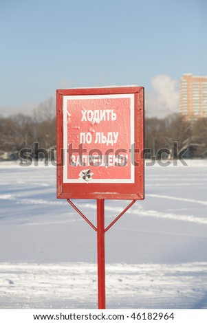 prohibitory sign at winter sunny day