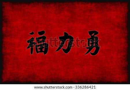 Prosperity Strength Courage Blessing Chinese Calligraphy Stock