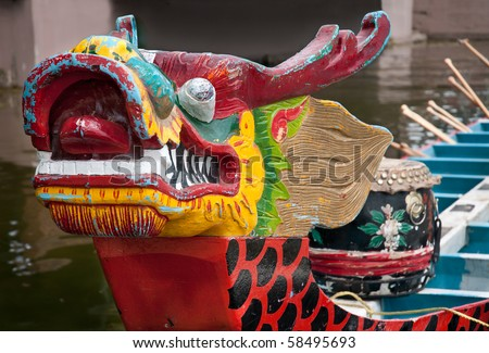 Prow of Dragon Boat - traditional longboat from Asia used in Dragonboat festival racing. - stock photo
