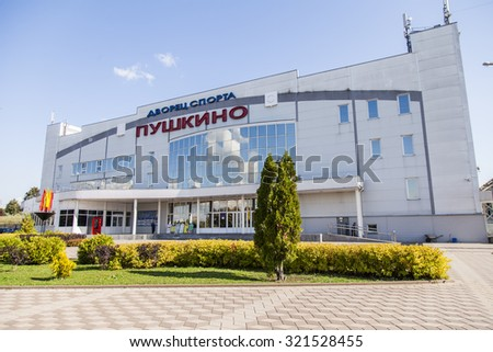 PUSHKINO, RUSSIA - on SEPTEMBER 15, 2015. City landscape in the autumn afternoon. Sports palace on the river bank of Serebryanka