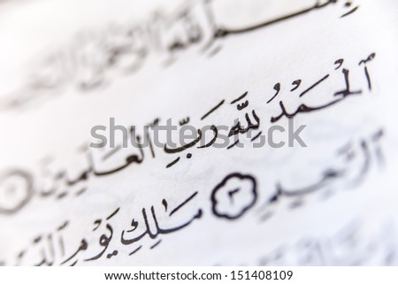 Quran closeup on calligraphy - stock photo