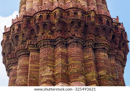 Qutub (Qutab) Minar, the tallest free-standing stone tower in the world, and the tallest minaret in Delhi, India. - stock photo