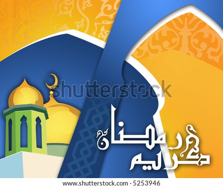 Ramadan greetings for the holy month of ramadan