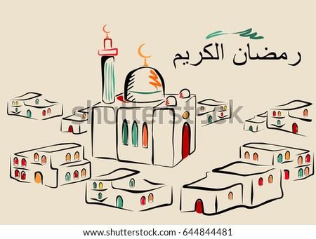 Ramadan greetings arabic script islamic greeting stock illustration ramadan greetings in arabic script an islamic greeting card background banner for holy m4hsunfo Gallery